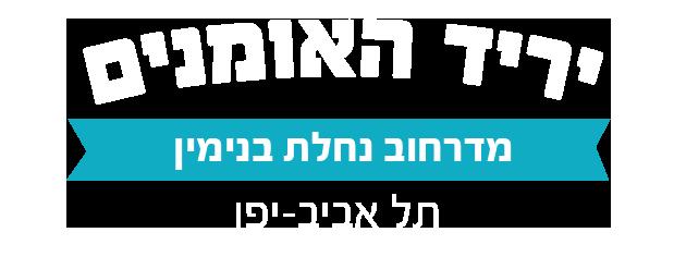יריד האומנים - לוגו
